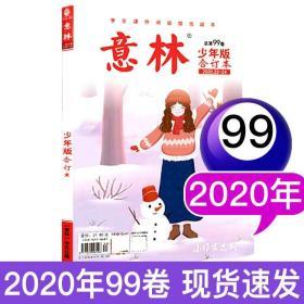 【现货】意林少年版杂志合订本2020年22-24期 总第99卷青少年读者儿童文学读物初高中作文素材教辅导正版刊社直供书籍