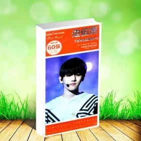 【韩国人气明星 综艺类明信片】有声分享珍藏卡60张写真明信片 人气偶像EXO边伯贤