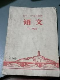 初中一.二年级补充教材语文-榆林县