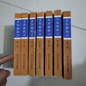 评书五凤朝阳刀全八册(缺六)