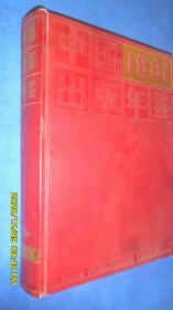 中国出版年鉴(1981)