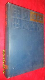 中国出版年鉴(1982)