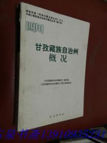 甘孜藏族自治州概况