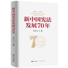 新中国宪法发展70年