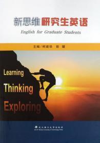新思维研究生英语 9787562963035 柯建华 武汉理工大学出版社