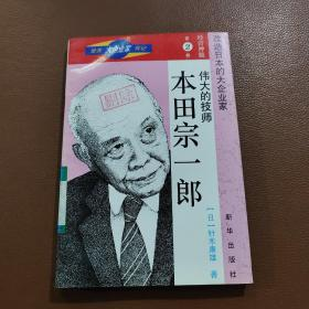 世界大企业家传记-经营神髓第二卷-伟大的技师-本田宗一郎