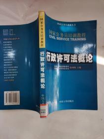 国家公务员培训教程--行政许可法概论