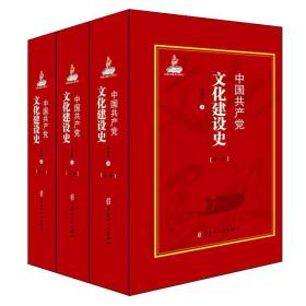 中国共产党文化建设史(全三卷)