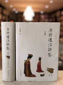 唐诗选注评鉴 (16开精装   全二册)