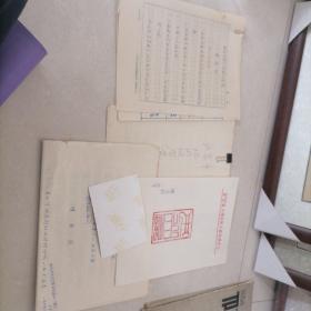 几十张合售<中宣部教授陈高钦手稿>使用中宣部稿纸。磊