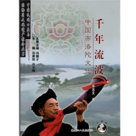 千年流波——中国布洛陀文化