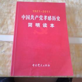 中国共产党考感历史简明读本
