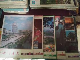 四川画报1985年1、2、3、5、6