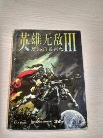 魔法门系列:英雄无敌3(游戏手册)