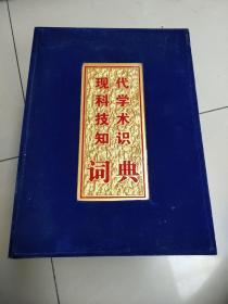 现代科学技术知识词典(第三版 2010最新豪华版)套装 上中下彩图本 原价1980元