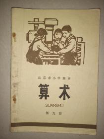 北京市小学课本 算术