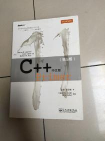 C++ Primer 中文版(第 5 版) 原版内页干净