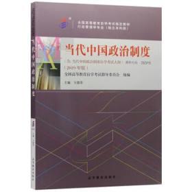0315当代中国政治制度2019版 王续添 著 9787040224382 高等教育