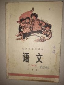 北京市小学课本 语文 第十册(二版一印)