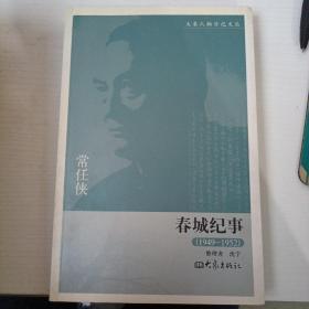 春城纪事(1949—1952)