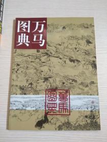 万马图典【宫春虎 毛笔 邹立颖】 9787530533819