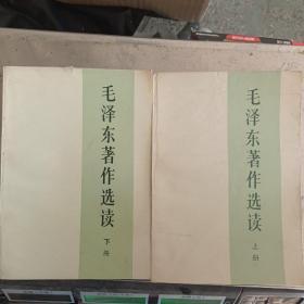 毛泽东著作选读(上下册 )
