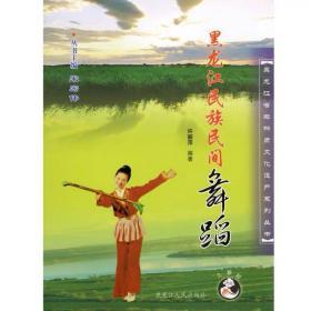 黑龙江民族民间舞蹈