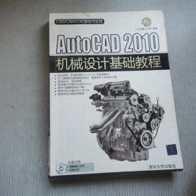 CAD/CAM/CAE基础与实践:AutoCAD2010机械设计基础教程