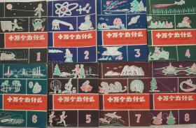 《十万个为什么》1961年版 第一版全八册(1-8)