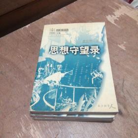 南方新学人:思想守望录  迟到的光  没有年代的故事 共三册