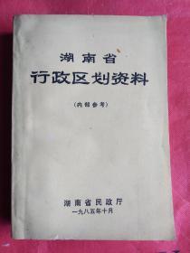 湖南省行政区划资料(1985年)