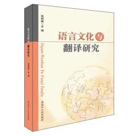 语言文化与翻译研究