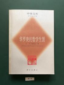 中国文库:华罗庚的数学生涯(一版一印)