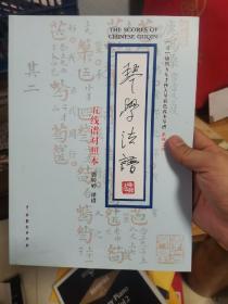 清康熙五年手抄古琴彩色孤本琴谱系列之四 琴学法谱