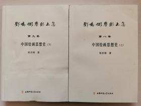 邓乔彬学术文集(第8-9卷):中国绘画思想史(上下)