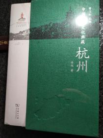 中国语言文化典藏·杭州