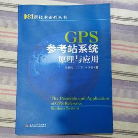 GPS参考站系统原理与应用
