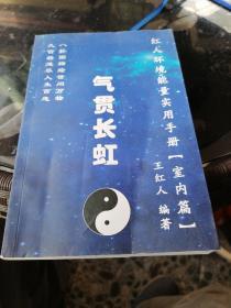 气贯长虹    红人环境能量实用手册(室内篇)
