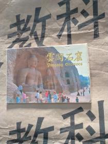 云冈石窟 明信片(10张)