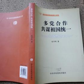 多党合作共谋祖国统一 作者 赵书刚签名