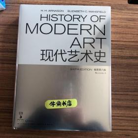 现代艺术史(插图第六版)