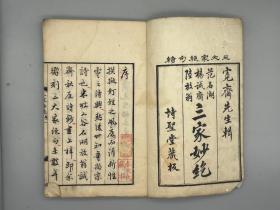 【三大家绝句续】《三家妙绝 范石湖、杨诚斋、陆放翁》1册全 日本文化4年(1807)诗圣堂刻本