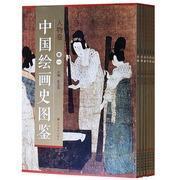 全新正版正版 中国绘画史图鉴人物卷全套 山东美术出版社
