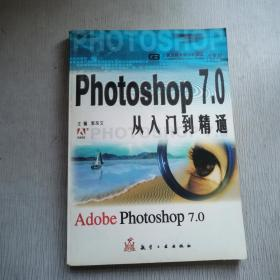 Photoshop 7.0从入门到精通