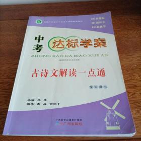 中考达标学案古诗文解读一点通(适用初中语文七至九年级)学生用书