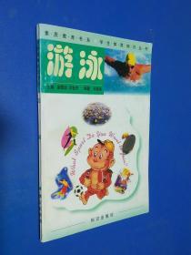 学生体育知识丛书:游泳