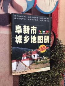 阜新市城乡地图册(一版一印)