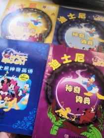 迪士尼神奇英语+迪士尼神奇词典A B C