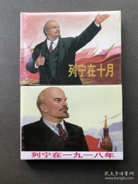 列宁在十月 列宁在一九一八