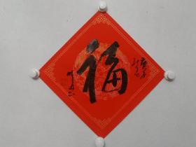 保真书画,我国著名画家,美术评论家刘曦林先生新年福字一幅,尺寸44.5×44.5cm,新年馈赠佳礼,鉴赏收藏佳作!